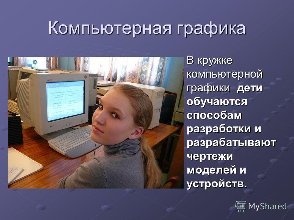 Радиоэлектроника В кружке радиоэлектроника дети обучаются работать с электроизмерительными и радиоприборами.
