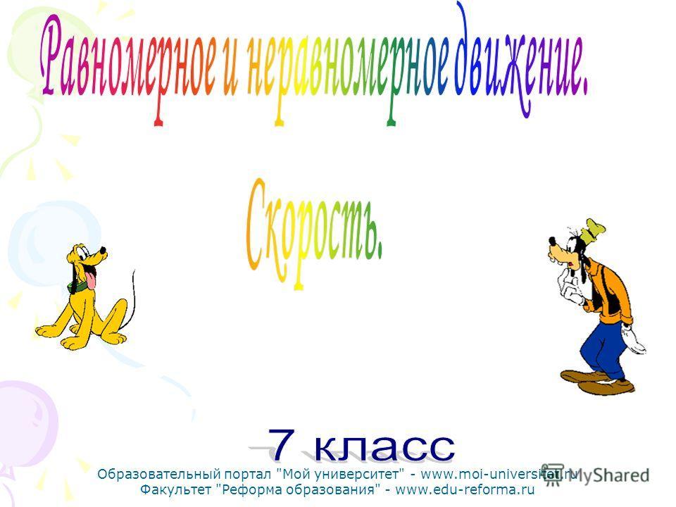 Образовательный портал Мой университет - www.moi-universitet.ru Факультет Реформа образования - www.edu-reforma.ru