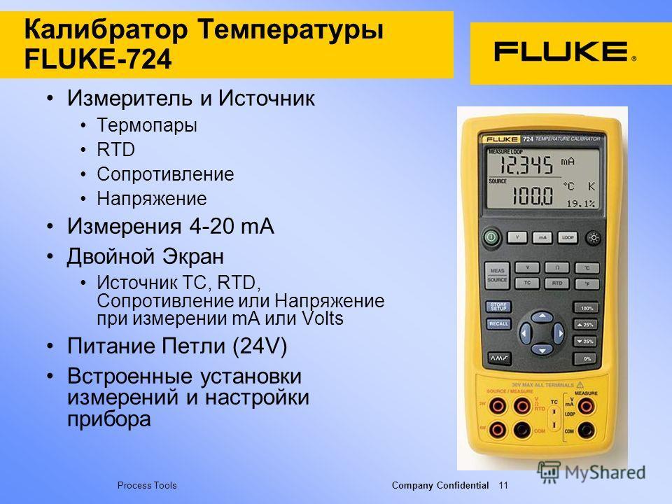 Process Tools Company Confidential 11 Калибратор Температуры FLUKE-724 Измеритель и Источник Термопары RTD Сопротивление Напряжение Измерения 4-20 mA Двойной Экран Источник TC, RTD, Сопротивление или Напряжение при измерении mA или Volts Питание Петл