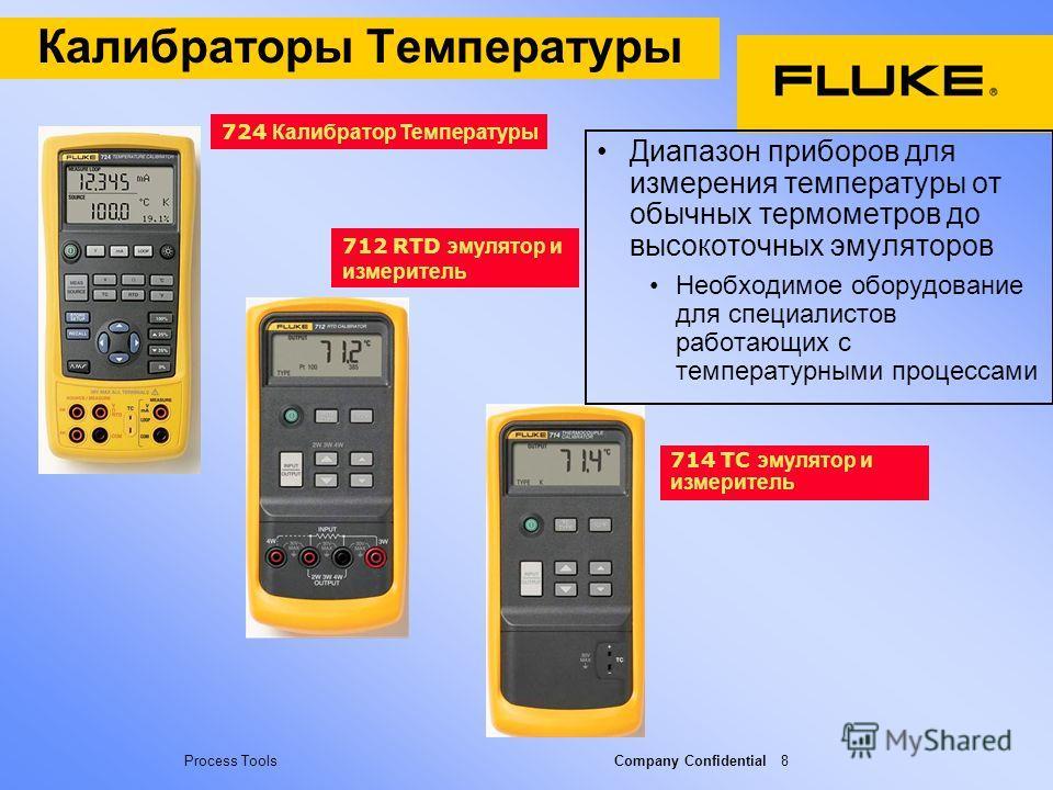 Process Tools Company Confidential 8 Калибраторы Температуры Диапазон приборов для измерения температуры от обычных термометров до высокоточных эмуляторов Необходимое оборудование для специалистов работающих с температурными процессами 712 RTD эмулят