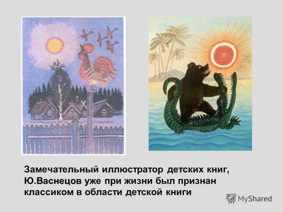 Замечательный иллюстратор детских книг, Васнецов Ю.Васнецов уже при жизни был признан классиком в области детской книги