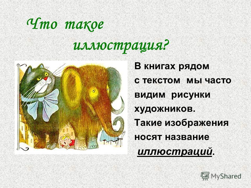 Что такое иллюcтрация? В книгах рядом с текстом мы часто видим рисунки художников. Такие изображения носят название иллюстраций.