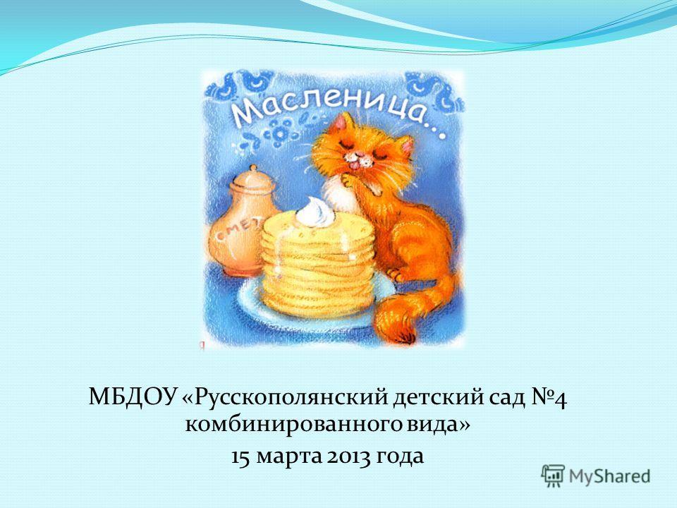 МБДОУ «Русскополянский детский сад 4 комбинированного вида» 15 марта 2013 года