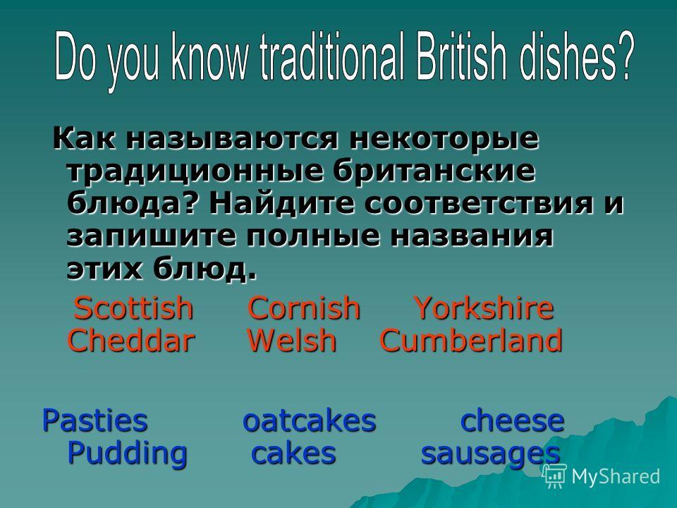 Как называются некоторые традиционные британские блюда? Найдите соответствия и запишите полные названия этих блюд. Как называются некоторые традиционные британские блюда? Найдите соответствия и запишите полные названия этих блюд. Scottish Cornish Yor