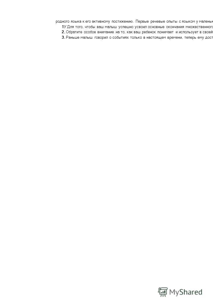 родного языка к его активному постижению. Первые речевые опыты с языком у маленьких детей часто оказываются неуспешны и приводят к увеличению ошибок в словообразовании и словоупотреблении. Однако взрослым не следует мешать детям в их «экспериментах».