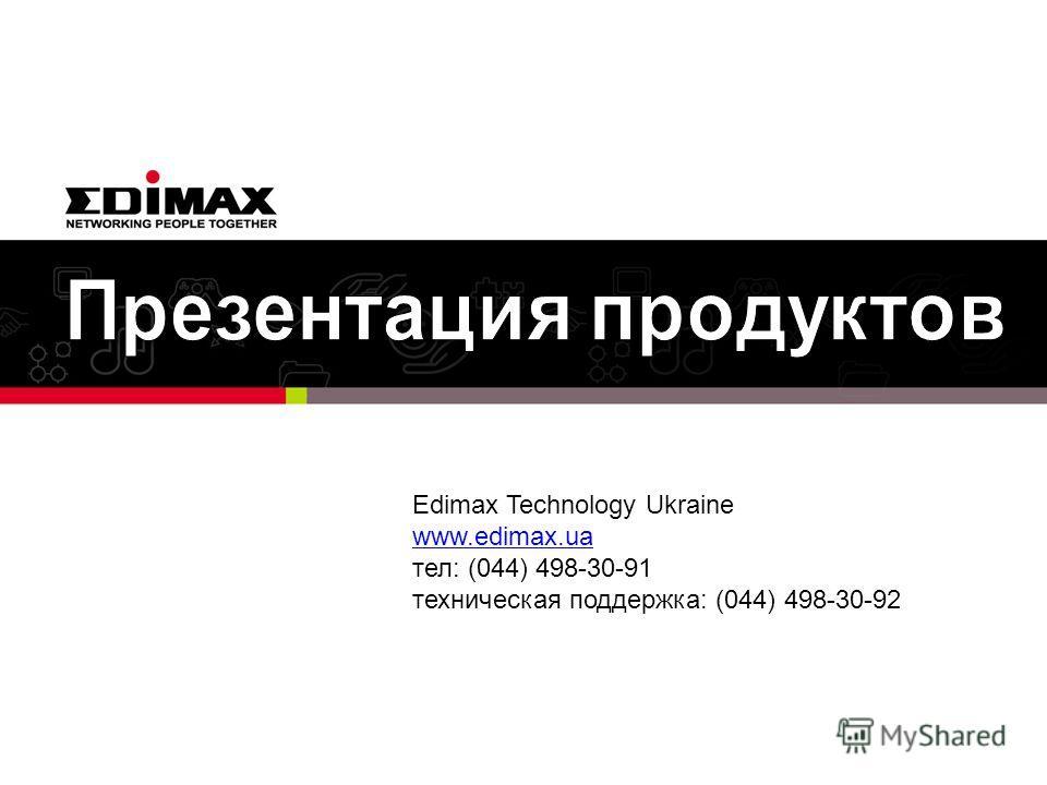 Edimax Technology Ukraine www.edimax.ua тел: (044) 498-30-91 техническая поддержка: (044) 498-30-92