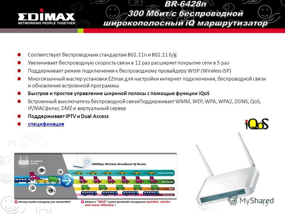Соответствует беспроводным стандартам 802.11n и 802.11 b/g Увеличивает беспроводную скорость связи в 12 раз расширяет покрытие сети в 5 раз Поддерживает режим подключения к беспроводному провайдеру WISP (Wireless ISP) Многоязычный мастер установки EZ