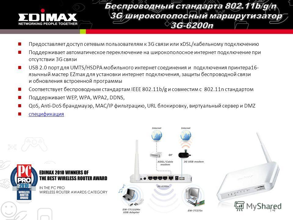 Предоставляет доступ сетевым пользователям к 3G связи или xDSL/кабельному подключению Поддерживает автоматическое переключение на широкополосное интернет подключение при отсутствии 3G связи USB 2.0 порт для UMTS/HSDPA мобильного интернет соединения и