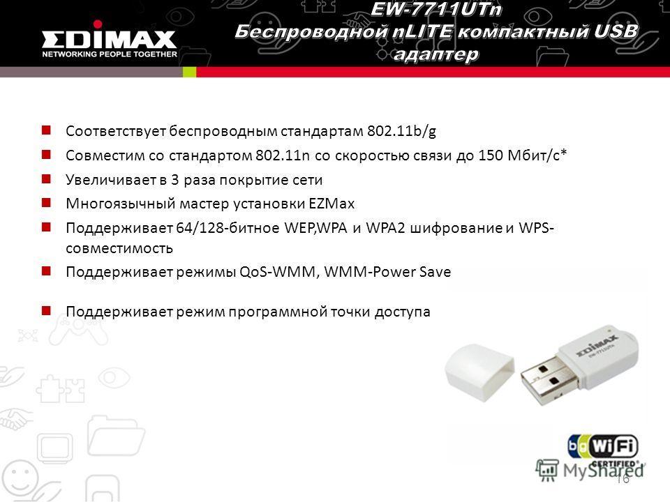 Соответствует беспроводным стандартам 802.11b/g Совместим со стандартом 802.11n со скоростью связи до 150 Мбит/с* Увеличивает в 3 раза покрытие сети Многоязычный мастер установки EZMax Поддерживает 64/128-битное WEP,WPA и WPA2 шифрование и WPS- совме