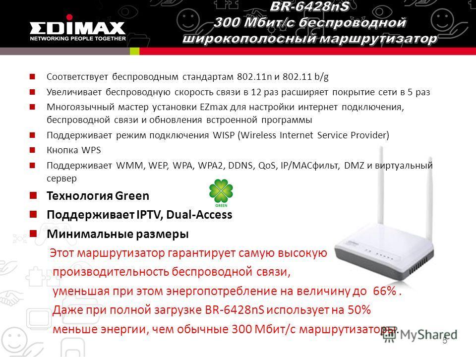 Соответствует беспроводным стандартам 802.11n и 802.11 b/g Увеличивает беспроводную скорость связи в 12 раз расширяет покрытие сети в 5 раз Многоязычный мастер установки EZmax для настройки интернет подключения, беспроводной связи и обновления встрое