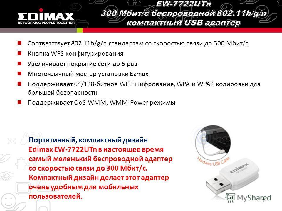 Соответствует 802.11b/g/n стандартам со скоростью связи до 300 Мбит/с Кнопка WPS конфигурирования Увеличивает покрытие сети до 5 раз Многоязычный мастер установки Ezmax Поддерживает 64/128-битное WEP шифрование, WPA и WPA2 кодировки для большей безоп