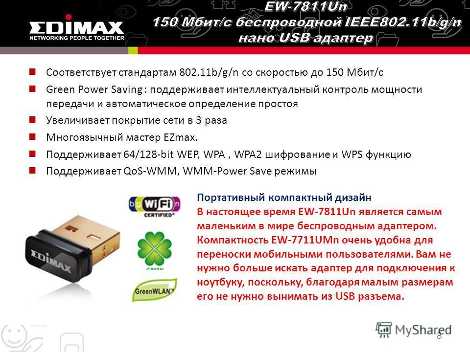 Соответствует стандартам 802.11b/g/n со скоростью до 150 Мбит/с Green Power Saving : поддерживает интеллектуальный контроль мощности передачи и автоматическое определение простоя Увеличивает покрытие сети в 3 раза Многоязычный мастер EZmax. Поддержив
