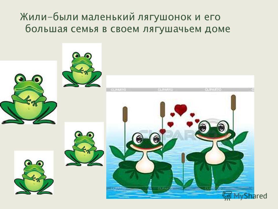 Жили-были маленький лягушонок и его большая семья в своем лягушачьем доме