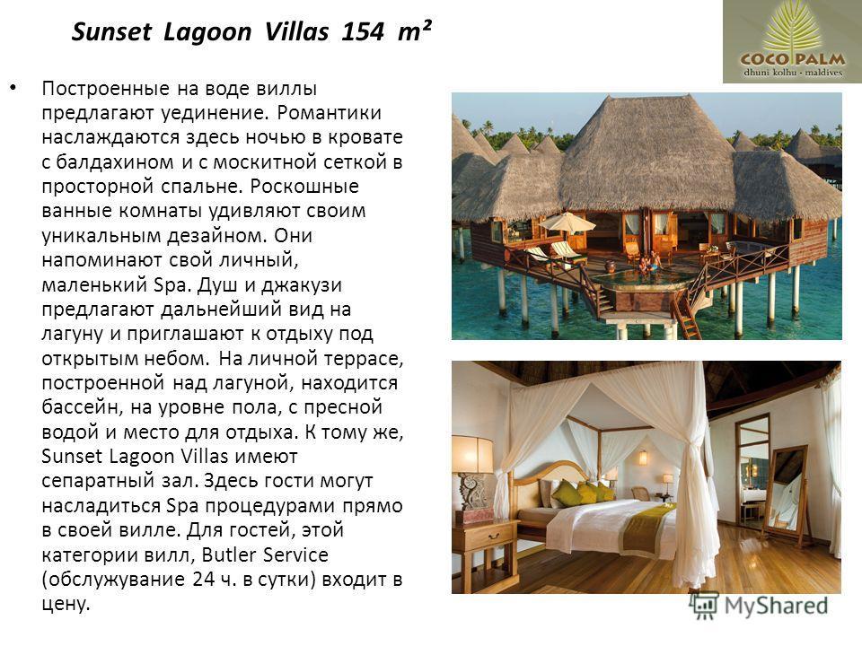 Sunset Lagoon Villas 154 m² Построенные на воде виллы предлагают уединение. Романтики наслaждаются здесь ночью в кровате с балдахином и с москитной сеткой в просторной спальнe. Роскошные ванные комнаты удивляют своим уникальным дезайном. Они напомина
