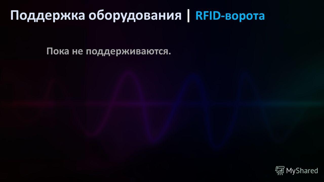 Поддержка оборудования | RFID-ворота Пока не поддерживаются.