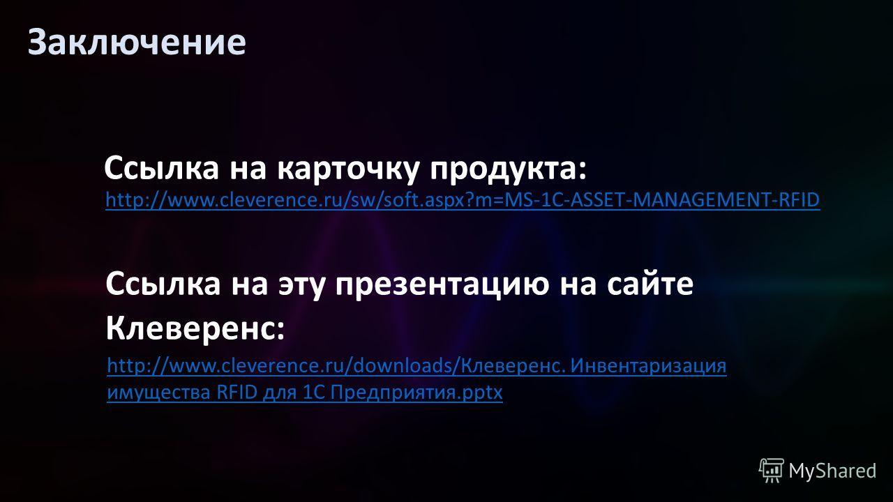 Заключение Ссылка на карточку продукта: http://www.cleverence.ru/sw/soft.aspx?m=MS-1C-ASSET-MANAGEMENT-RFID Ссылка на эту презентацию на сайте Клеверенс: http://www.cleverence.ru/downloads/Клеверенс. Инвентаризация имущества RFID для 1С Предприятия.p