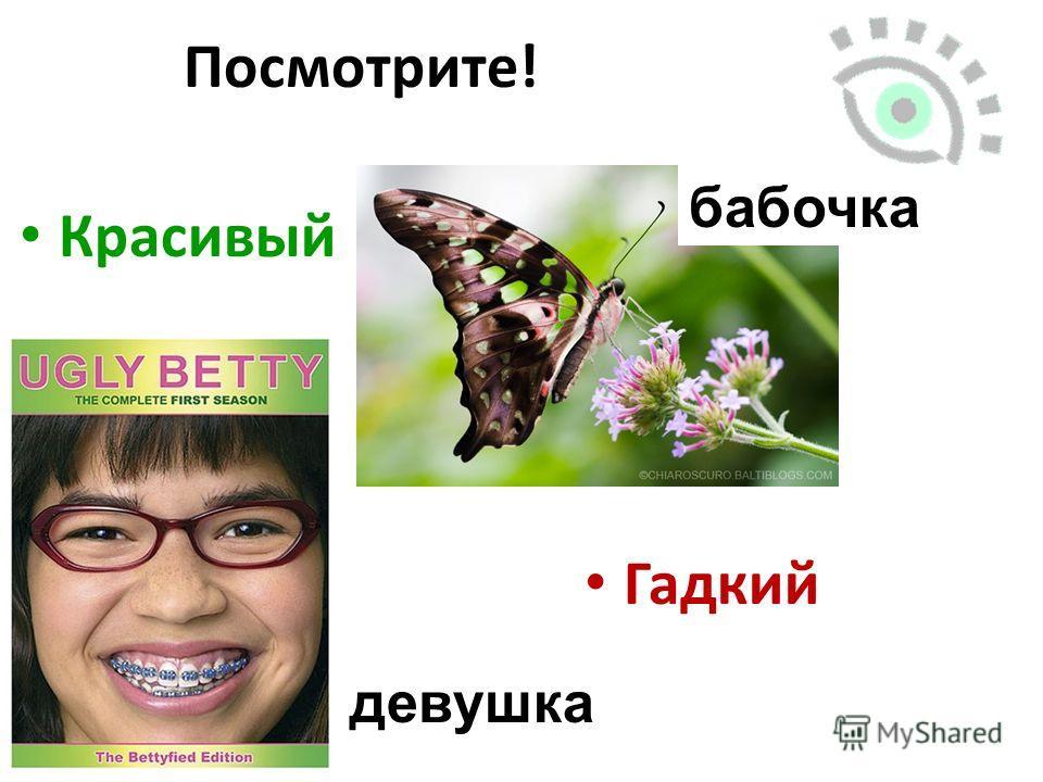 Красивый Посмотрите! Гадкий бабочка девушка