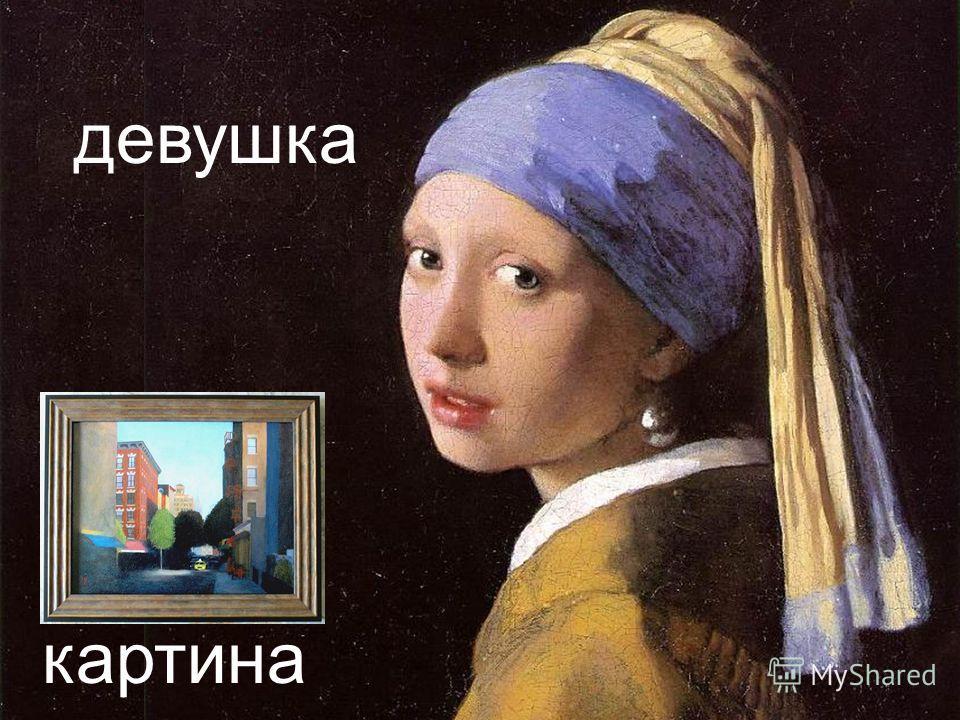 девушка картина