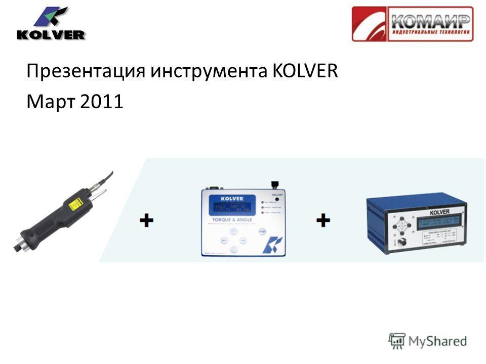 Презентация инструмента KOLVER Март 2011