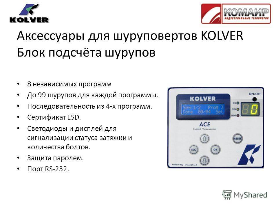 8 независимых программ До 99 шурупов для каждой программы. Последовательность из 4-х программ. Сертификат ESD. Светодиоды и дисплей для сигнализации статуса затяжки и количества болтов. Защита паролем. Порт RS-232. Аксессуары для шуруповертов KOLVER