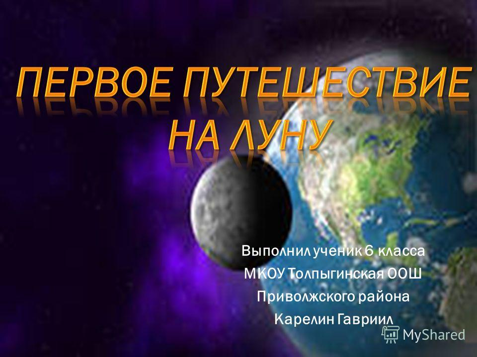 Выполнил ученик 6 класса МКОУ Толпыгинская ООШ Приволжского района Карелин Гавриил