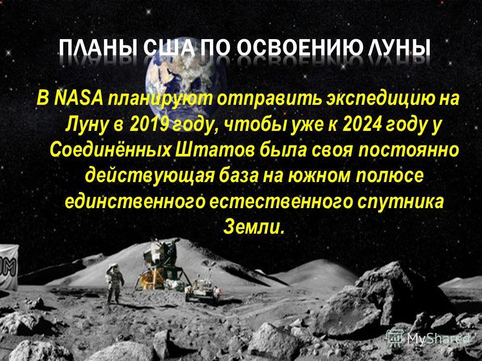 В NASA планируют отправить экспедицию на Луну в 2019 году, чтобы уже к 2024 году у Соединённых Штатов была своя постоянно действующая база на южном полюсе единственного естественного спутника Земли.