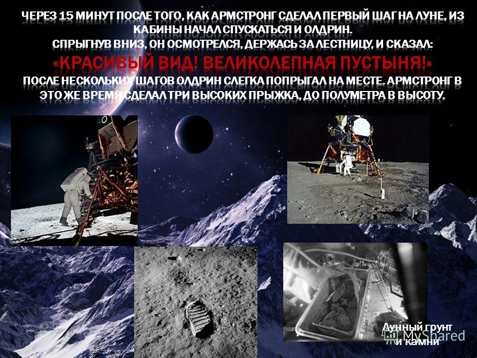 Лунный грунт и камни