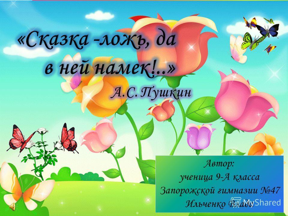 Автор: ученица 9-А класса Запорожской гимназии 47 Ильченко Влада