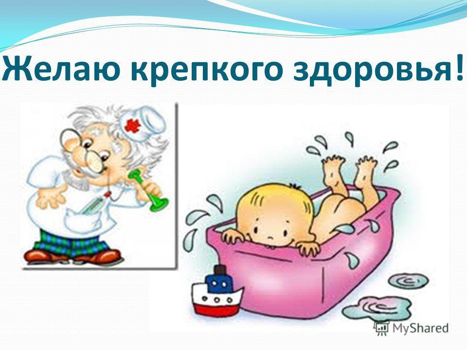 Желаю крепкого здоровья!