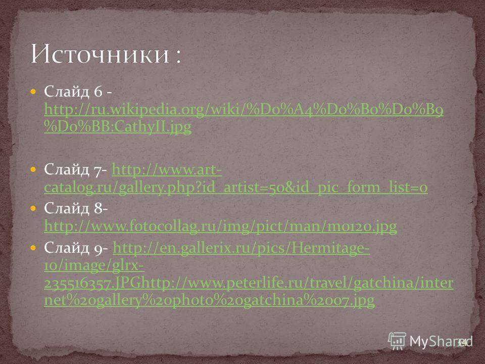 Слайд 6 - http://ru.wikipedia.org/wiki/%D0%A4%D0%B0%D0%B9 %D0%BB:CathyII.jpg http://ru.wikipedia.org/wiki/%D0%A4%D0%B0%D0%B9 %D0%BB:CathyII.jpg Слайд 7- http://www.art- catalog.ru/gallery.php?id_artist=50&id_pic_form_list=0http://www.art- catalog.ru/