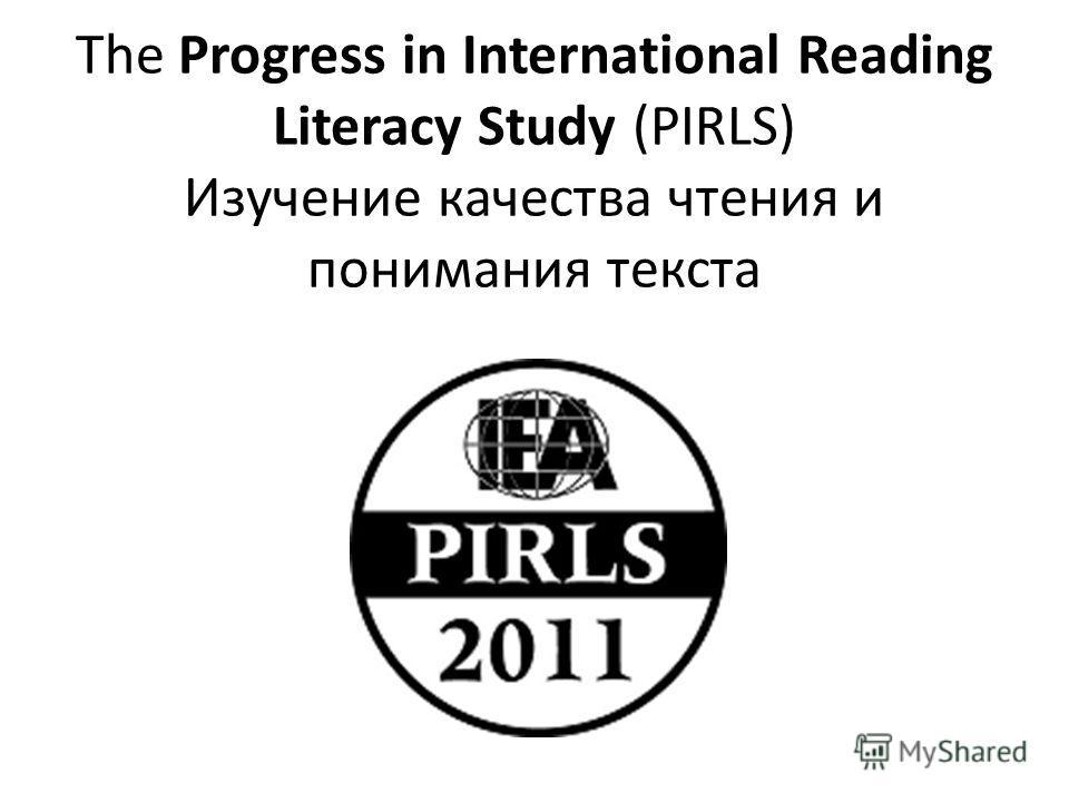 The Progress in International Reading Literacy Study (PIRLS) Изучение качества чтения и понимания текста