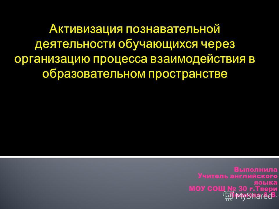 Выполнила Учитель английского языка МОУ СОШ 30 г.Твери Леонова А.В.