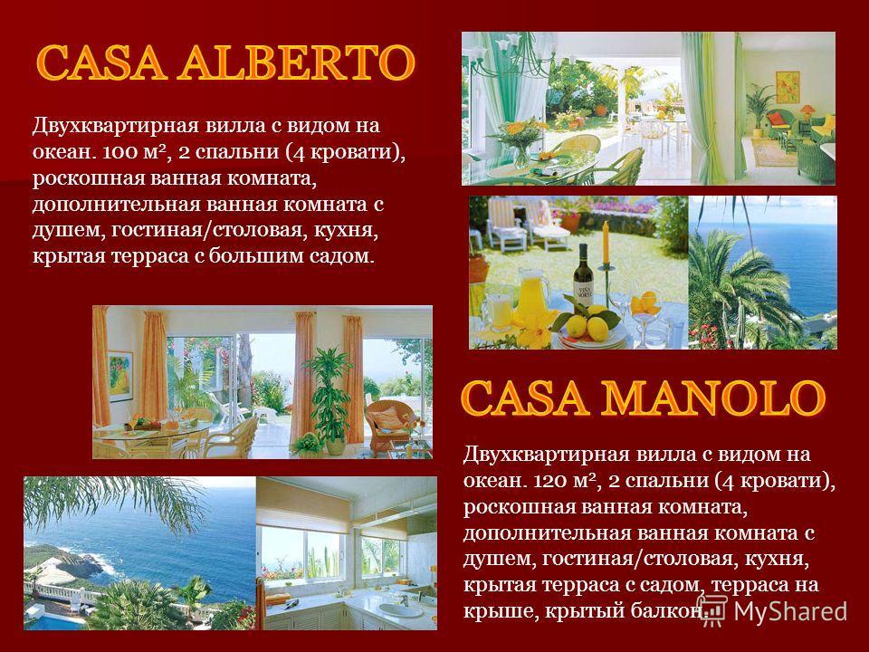 Двухквартирная вилла с видом на океан. 100 м 2, 2 спальни (4 кровати), роскошная ванная комната, дополнительная ванная комната с душем, гостиная/столовая, кухня, крытая терраса с большим садом. Двухквартирная вилла с видом на океан. 120 м 2, 2 спальн