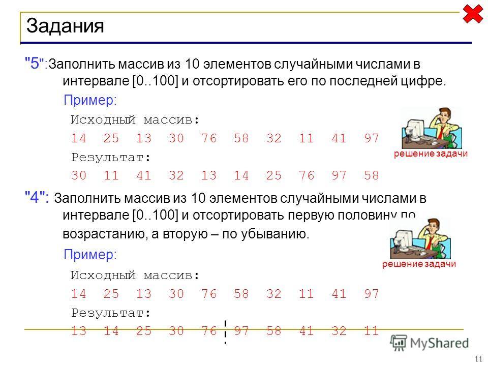 11 Задания