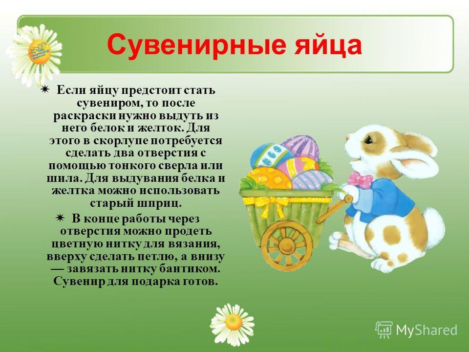 Роспись пасхальных яиц Роспись выполняется в следующем порядке: Сваренное яйцо необходимо положить в открытый спичечный коробок - так будет удобнее красить. Затем красками наносят узор. Он должен просохнуть. Раскрашенное яичко нужно покрыть клеем ПВА
