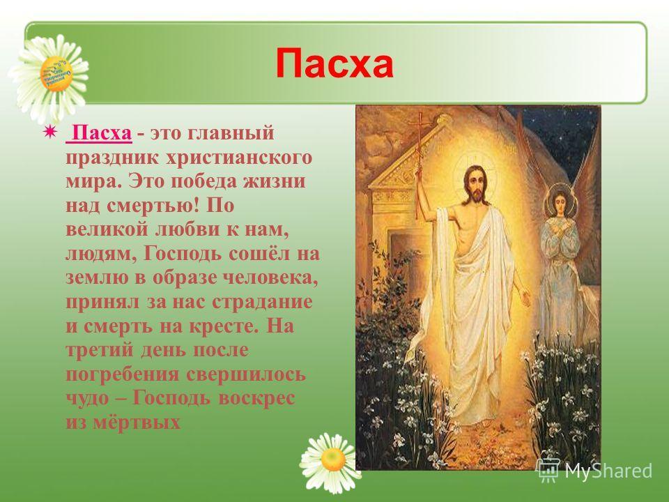 Подготовила учитель начальных классов МОУ СОШ 7 Попова И.Ю.