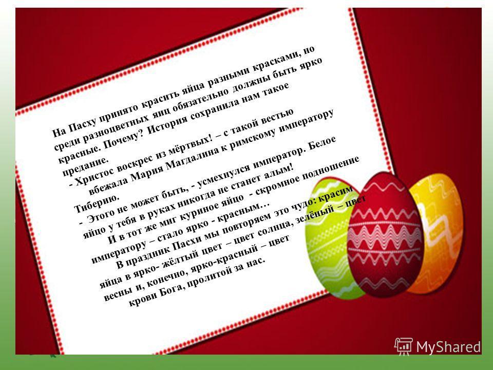 Пост К празднованию Пасхи нужно готовиться заранее. Церковь готовит верующих к самому главному празднику семинедельным постом временем покаяния и духовного очищения.
