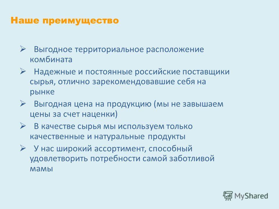 Наше преимущество Выгодное территориальное расположение комбината Надежные и постоянные российские поставщики сырья, отлично зарекомендовавшие себя на рынке Выгодная цена на продукцию (мы не завышаем цены за счет наценки) В качестве сырья мы использу