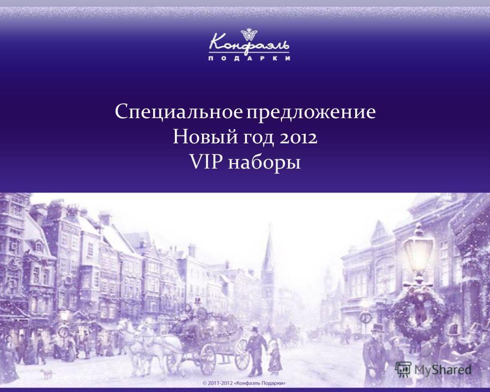 Специальное предложение Новый год 2012 VIP наборы