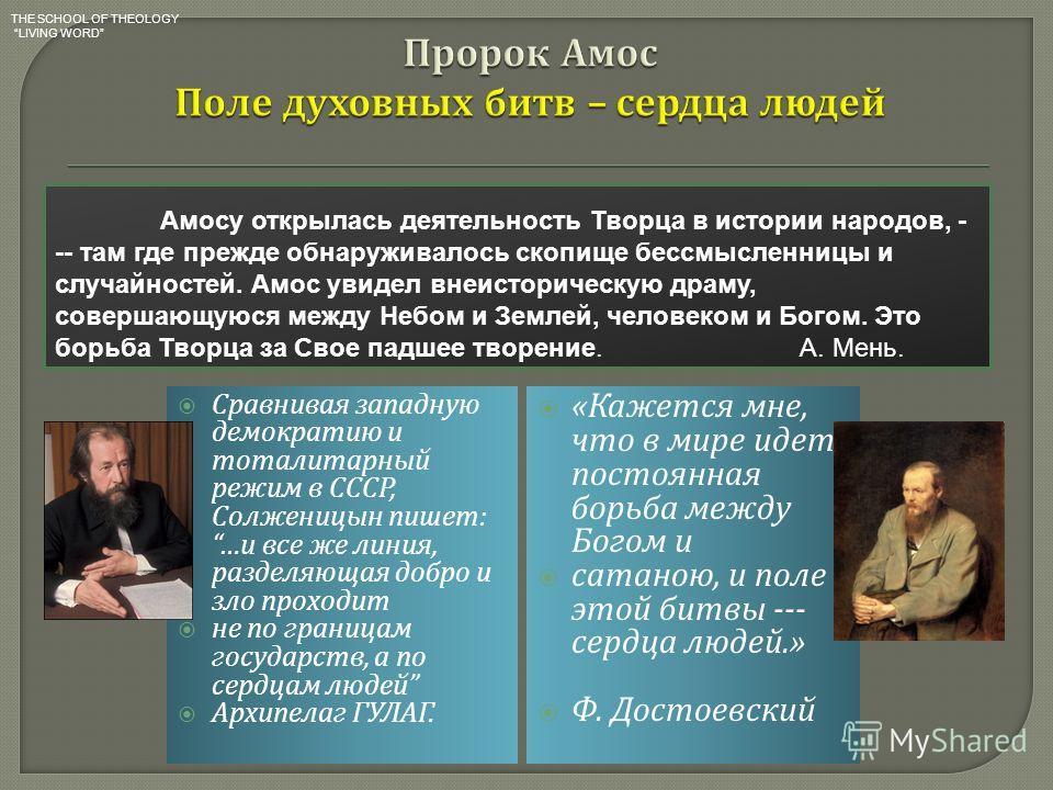 Сравнивая западную демократию и тоталитарный режим в СССР, Солженицын пишет : … и все же линия, разделяющая добро и зло проходит не по границам государств, а по сердцам людей Архипелаг ГУЛАГ. « Кажется мне, что в мире идет постоянная борьба между Бог