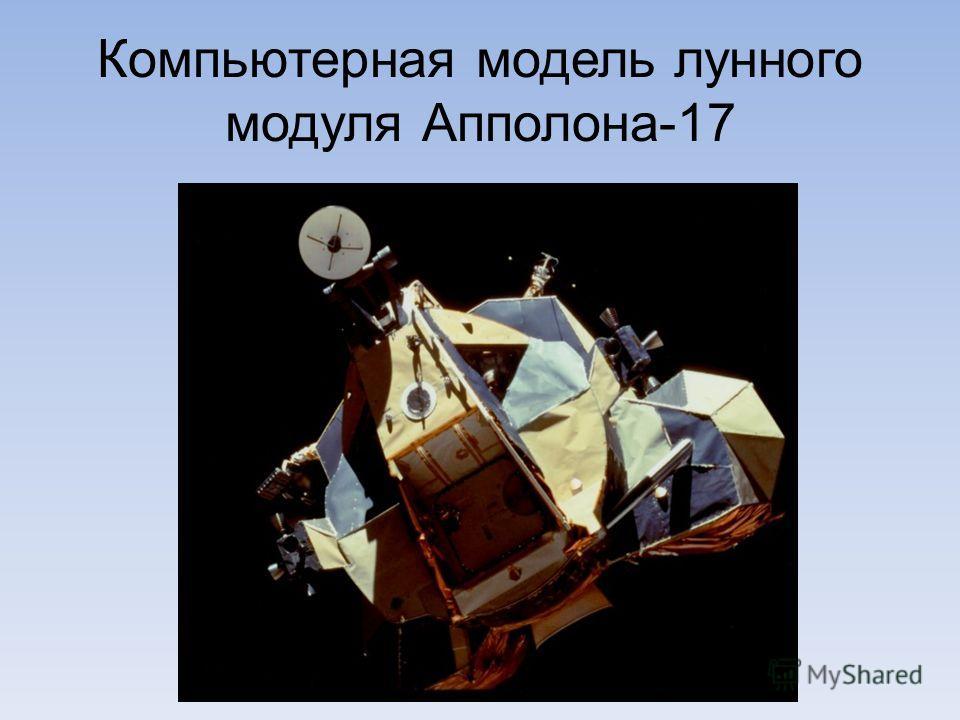 Компьютерная модель лунного модуля Апполона-17