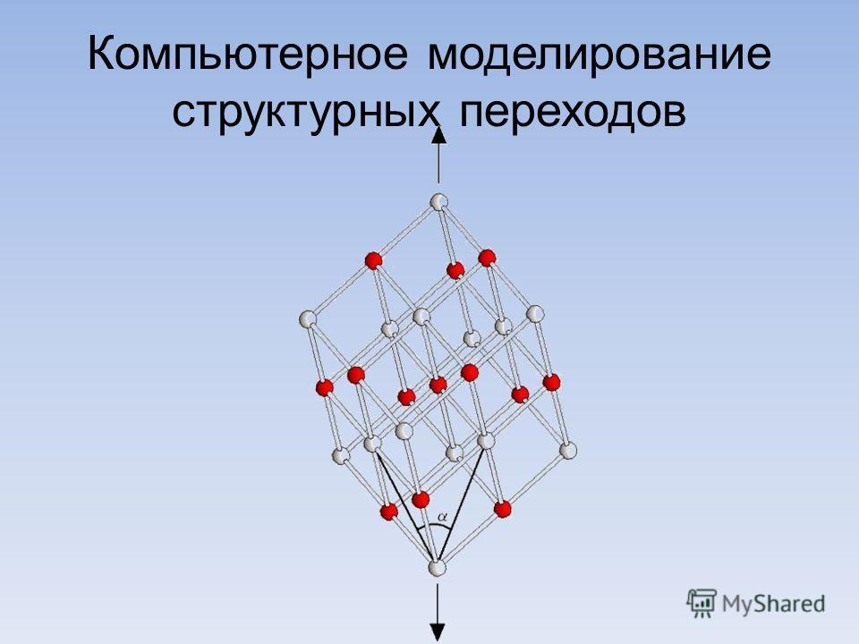 Компьютерное моделирование структурных переходов