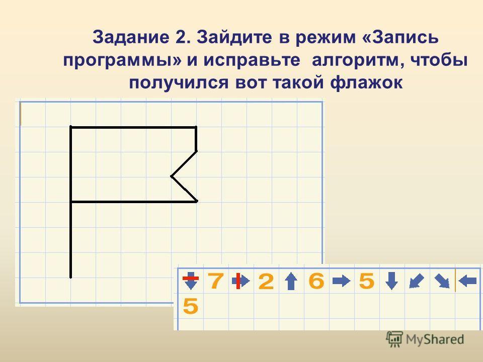 Задание 2. Зайдите в режим «Запись программы» и исправьте алгоритм, чтобы получился вот такой флажок
