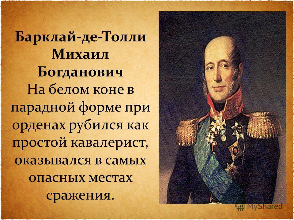 Барклай-де-Толли Михаил Богданович На белом коне в парадной форме при орденах рубился как простой кавалерист, оказывался в самых опасных местах сражения.