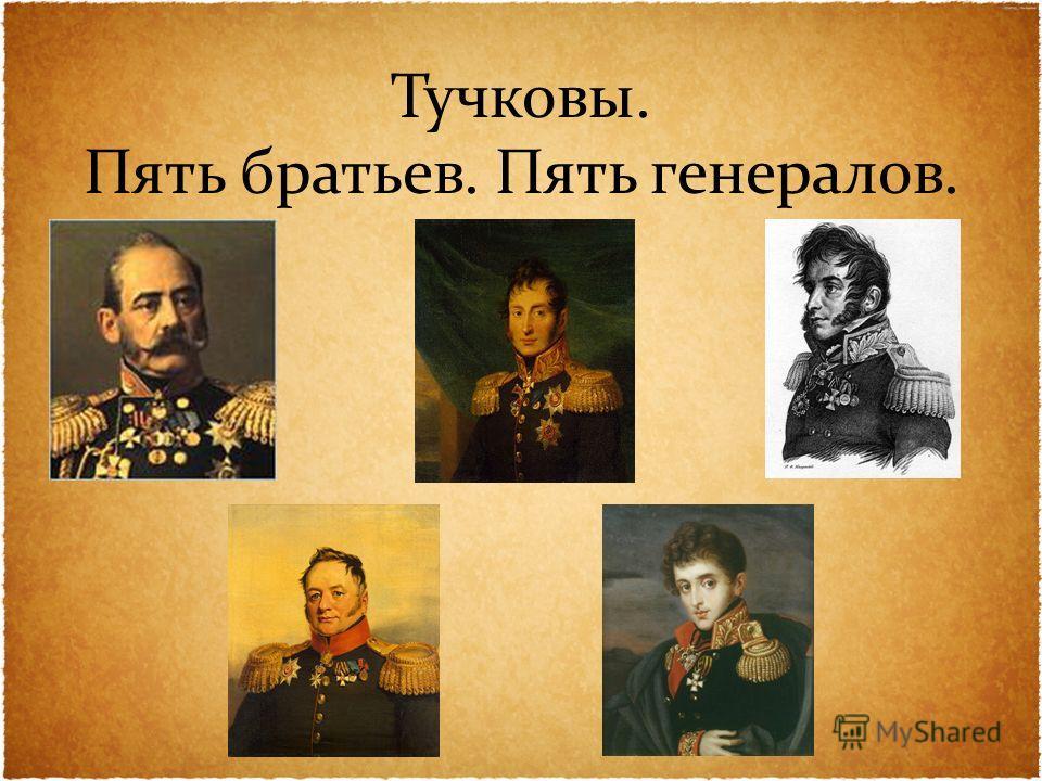 Тучковы. Пять братьев. Пять генералов.