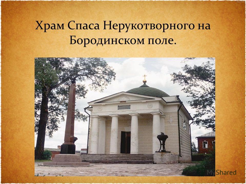 Храм Спаса Нерукотворного на Бородинском поле.