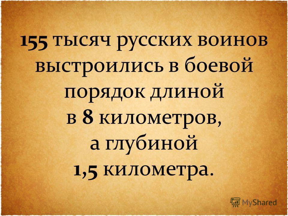 155 тысяч русских воинов выстроились в боевой порядок длиной в 8 километров, а глубиной 1,5 километра.