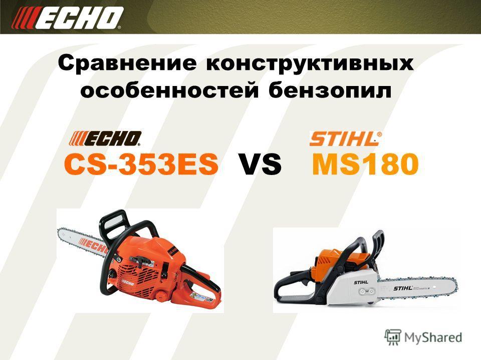 Сравнение конструктивных особенностей бензопил CS-353ES VS MS180