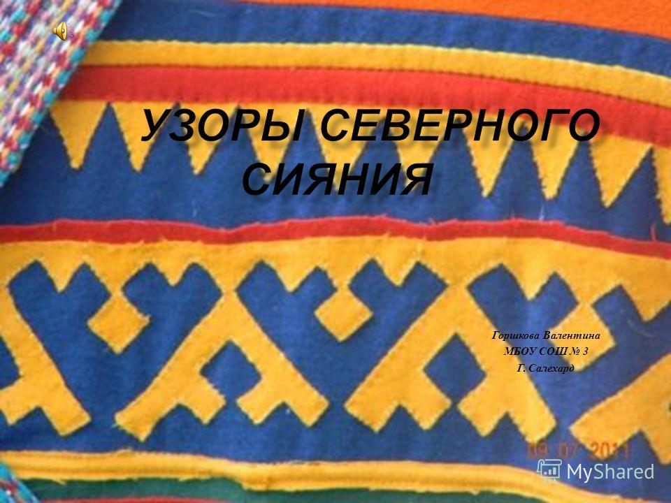 Горшкова Валентина МБОУ СОШ 3 Г. Салехард