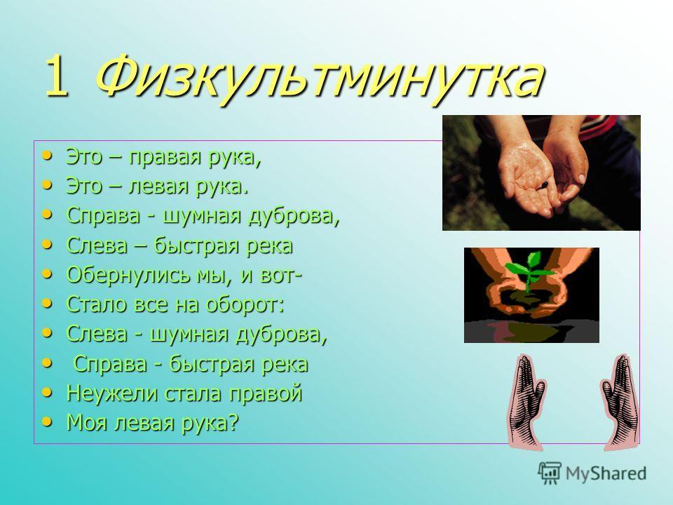 Физкультминутки